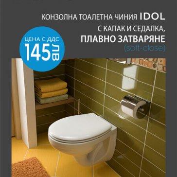 ПРОМОЦИЯ! Висяща тоалетна чиния IDOL с капак със забавено падане