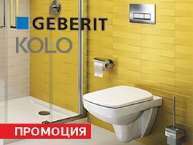 Промопакети Geberit и Kolo